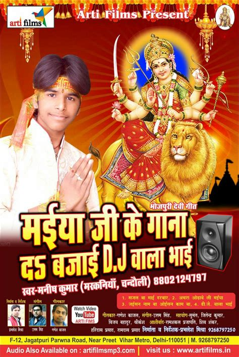 bhojpuri gana mp3 dj remix download maiya ji ke gana da bajai dj wala bhai arti films
