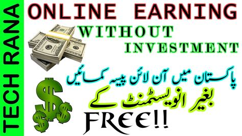Make Money Online Pakistan - how to earn money online in pakistan without investment urdu hindi tech sci today