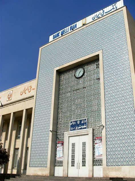 bank melli iran s organization did business with iranian bank later