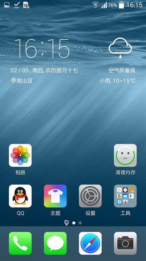 power full version apk free download mobile9 qq launcher pro apk 腾讯桌面 com tencent launcher 7 0 2 应用 酷安网