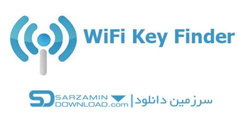 wifi key finder 1 2 0 0 youtube سرزمین دانلود