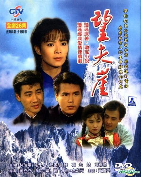 film misteri perkawinan jual dvd serial liu xue hua qiong yao s taiwan chinese