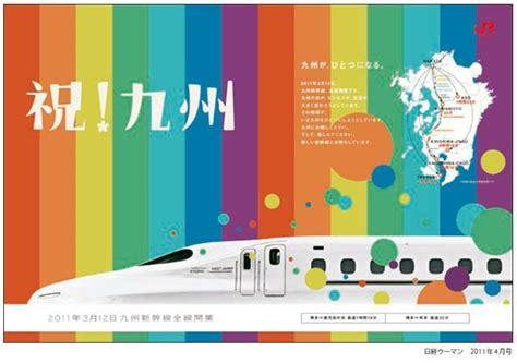 layout nf e 3 1 protheus 第18回 優秀ライフスタイル広告賞 jr九州 気になった広告 pinterest
