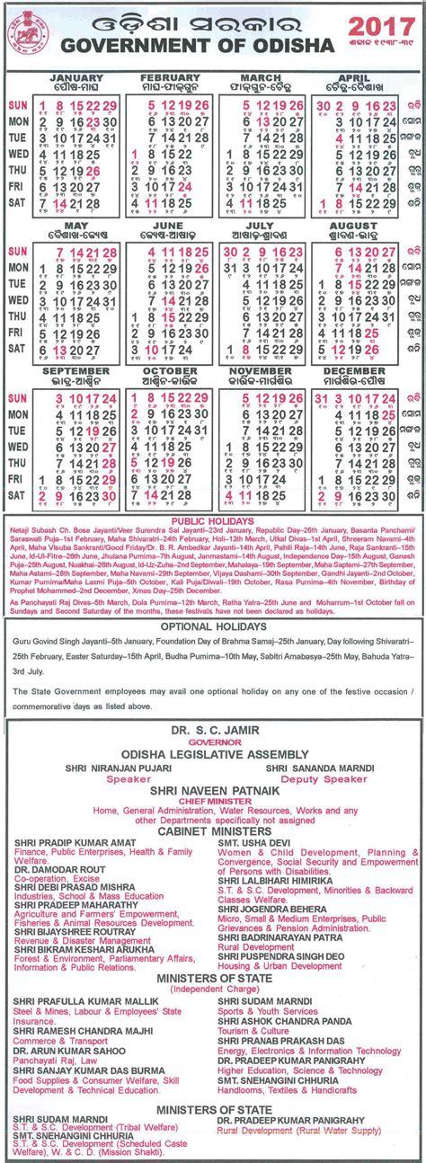 odisha govt calendar  holiday list  calendarcraft