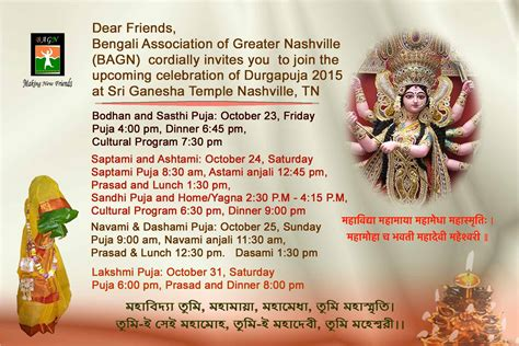 durga puja invitation card template durga lakshmi puj and free saraswati puja invitation with