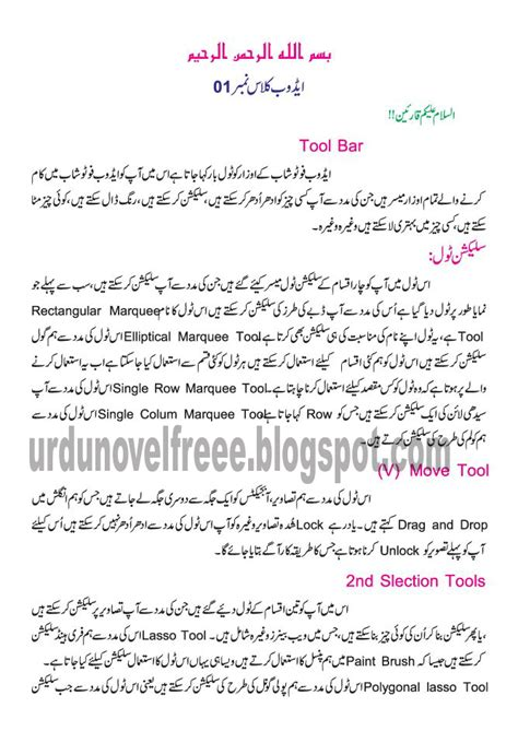 photoshop tutorials urdu pdf adobe photoshop urdu book urdu novels list