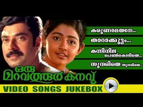 kanavu kandirunna kannil mappila songs oru maravathoor kanavu malayalam movie full songs