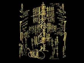 The Daimoku Of The Lotus Gongyo Daimoku Morning Lyrics Doovi