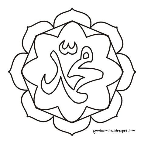 mewarnai kaligrafi islami muhammad belajar mewarnai