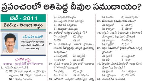 Sv Mba Results 2014 by Students Bhavitha Tet Social Question Paper