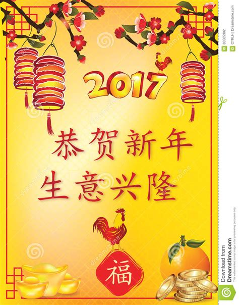 new year congratulation text new year of the rooster 2017 business greeting card stock photo image 83565302