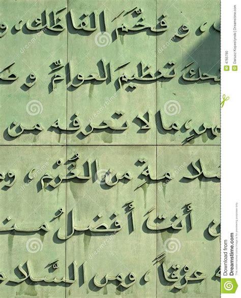 testo arabo rilievo basso testo arabo fotografia stock immagine