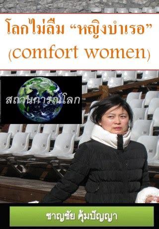 comfort women novel โลกไม ล ม หญ งบำเรอ comfort women โดย ชาญช ย ค มป ญญา