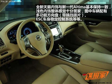 nissan teana 2013 interior 2013 altima is the next generation nissan teana for china