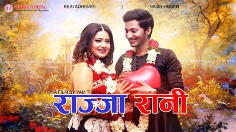 raja rani movie image words hd nepali movie rajja rani featuring keki adhikari najir