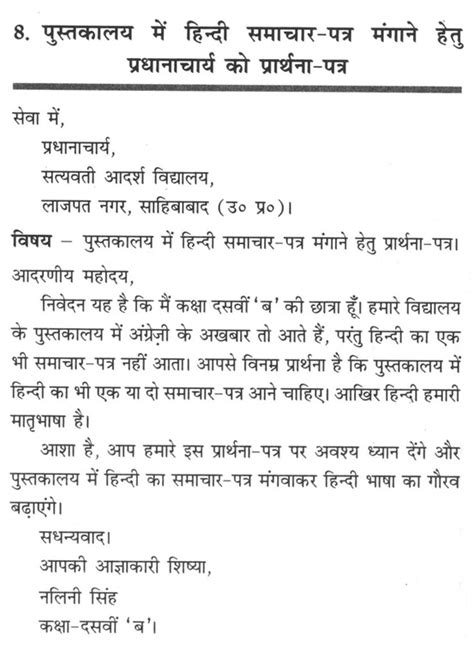 format of application letter in hindi application to the headmaster to subscribe hindi newspaper