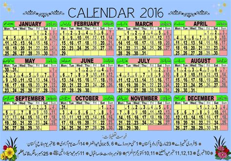color calendar printable calendar 2016 included