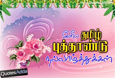 tamil new year wishes in tamil font happy tamil new year greetings wishes quotesadda