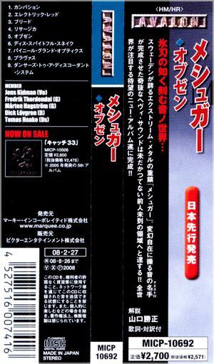 Avalon Japan Cd meshuggah obzen cd japan
