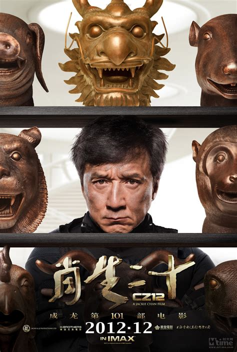 film chinese zodiac adalah watch the north american trailer for jackie chan s cz12