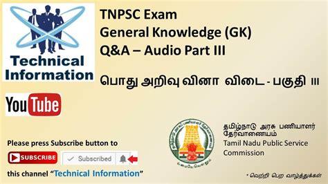 audio format general knowledge tnpsc exam general knowledge gk q a audio part iii