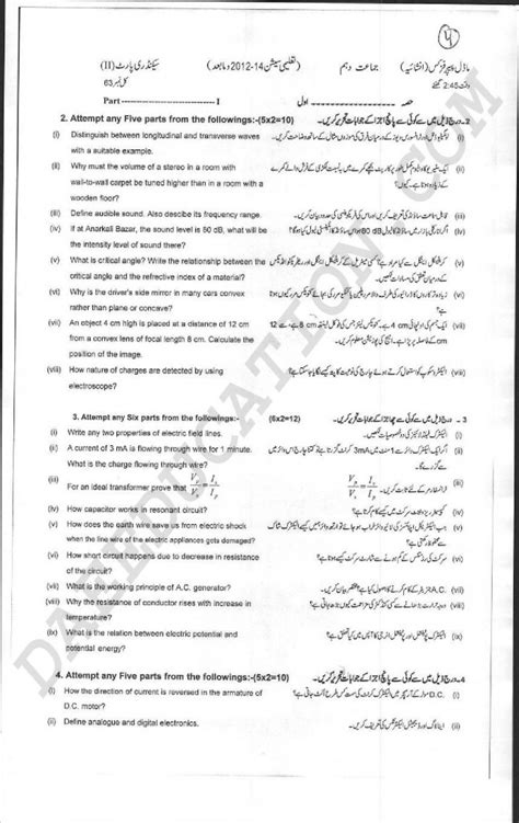 paper pattern of english lahore board 10th past paper of physics 2014 matric past papers