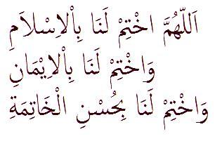 doa doa mustajab doa minta husnul khatimah