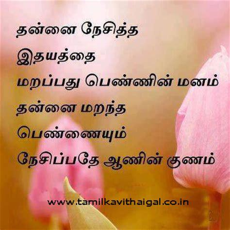 images of love kavithai tamil kavithai love kavithai tamil kavithaigal