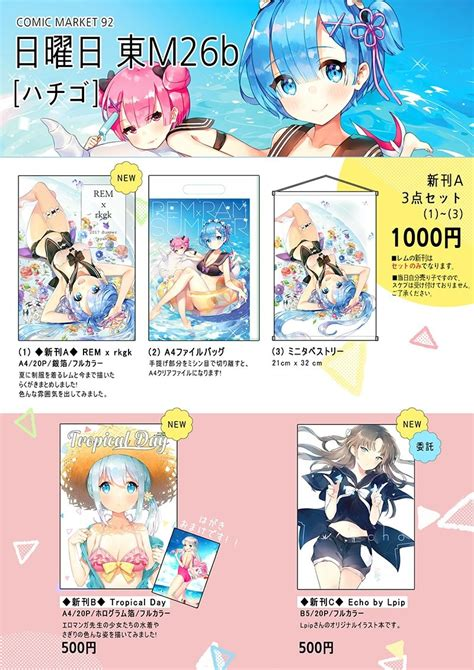 Re Zero Kara Hajimeru Isekai Seikatsu Official Comic Anthology Vol 2 hachigo c92 jpg myfigurecollection net