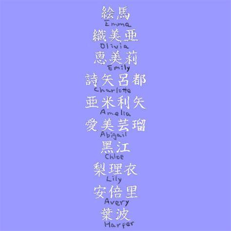 girly names girly names changeing kanji free 3d model 3d printable obj