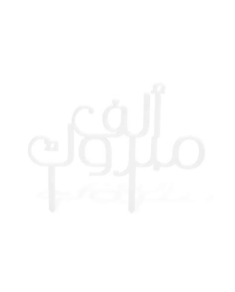 Wedding Congratulations In Arabic by White Congratulations In Arabic Cake Topper