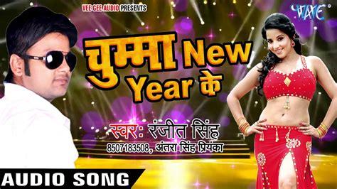 new year song mp4 chord gitar new year song 2018 chumma new year ke