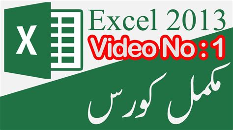 excel 2013 tutorial in urdu excel 2013 interface microsoft excel 2013 urdu tutorials