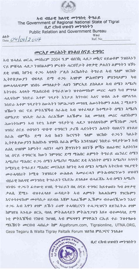 Thank You Letter Government thank you letter from the government of tigrai state