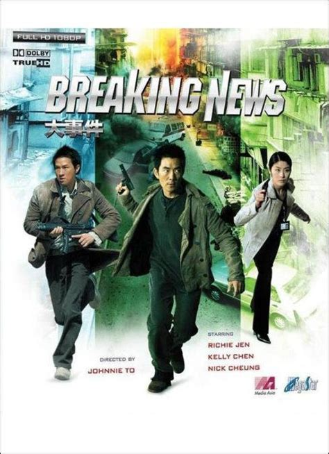 chinese film news breaking news 2004 film images