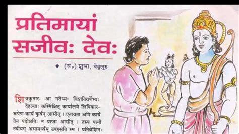 Stories In by Sanskrit Story For Reading Practice Pratimayam Sajeeva