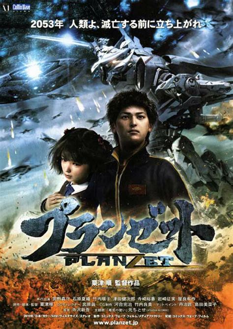 film online english planzet 2010 full english movie watch online free