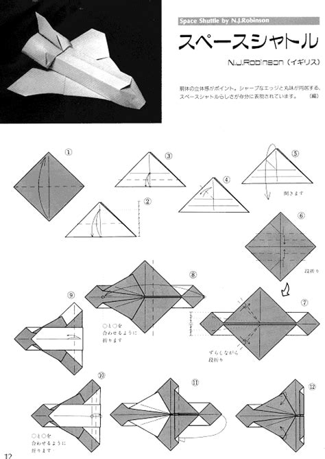 How To Make Paper Space Shuttle - image gallery origami space shuttle