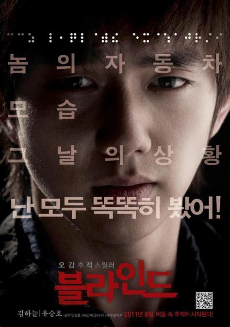 film korea blind blind korean movie 2011 english type1 dramastyle