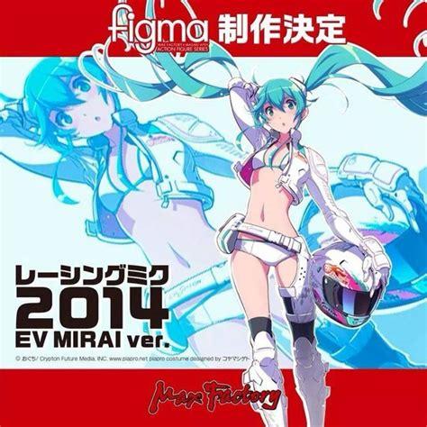 Figma Miku Ev Mirai Ver 2014 figma hatsune miku racing 2014 ev mirai ver my anime shelf