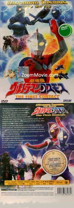 film ultraman cosmos bahasa indonesia ultraman cosmos the first contact dvd japanese anime
