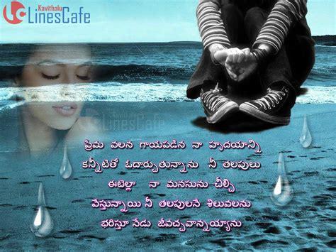 love themes in hindi love failure love quotes in telugu j 602 2 kavithalu