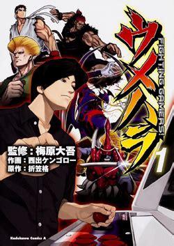 Komik Fighter Daigo 1 20 ウメハラ fighting gamers 梅原大吾 うめはら だいご 角川書店 kadokawa