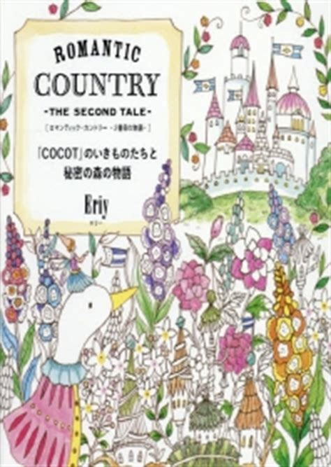 romantic country the second 1250117283 romantic country the second tale 인터넷교보문고