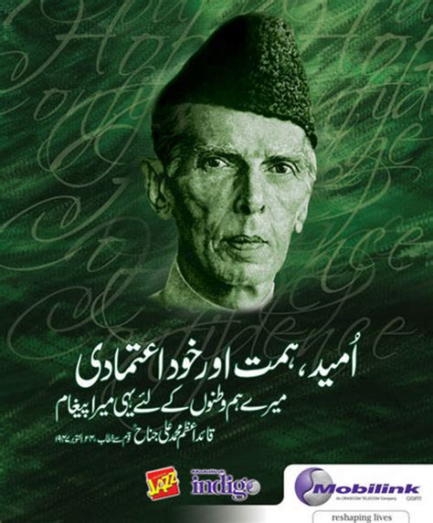 the struggle for pakistan a muslim homeland and global politics books quaid e azam day birth anniversary of muhammad ali