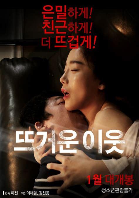 korean movie opening today 2015 01 28 in korea hancinema ask k pop upcoming korean movie quot hot neighbors quot