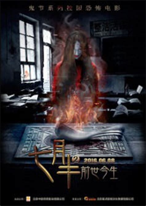 film ghost month 2016 china movies action movies adventure movies