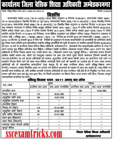 Appointment Letter Of Jrt Up Jrt 8th Counseling News Uptet 29334 Asst Teachers Appointment Letter Sscexamtricks