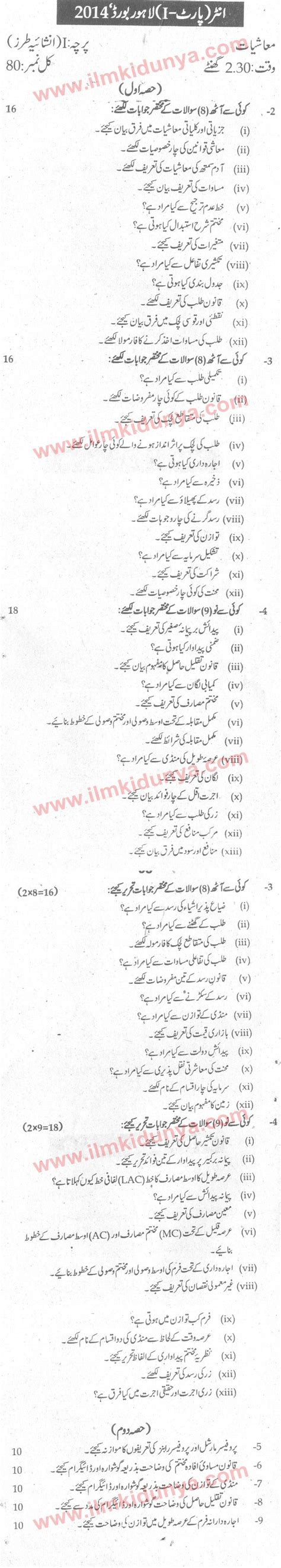 Letter Pattern Lahore Board paper pattern lahore board inter part 1 economics subjective