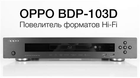 oppo bdp103d обзор 3d blu ray плеера oppo bdp 103d youtube